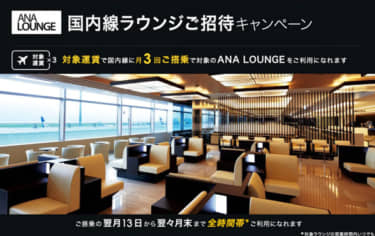 ANA国内線ラウンジ招待キャンペーン(2020年)