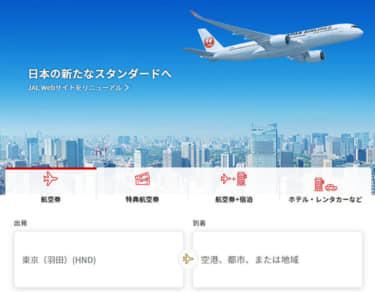 JAL WEBサイトリニューアル(2020年4月)
