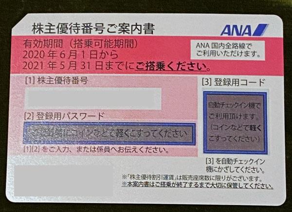 ANA株主優待券