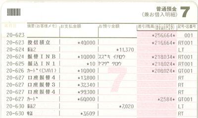 銀行通帳の明細