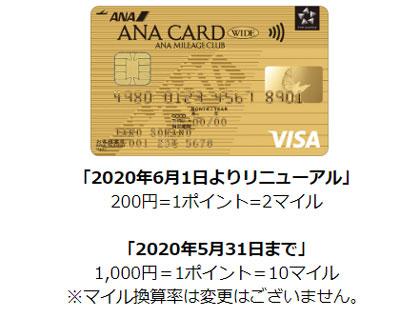 ANAカードマイル交換変更