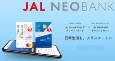 「JAL NEOBANK」誕生