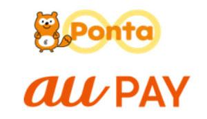 auがPontaポイントに統合
