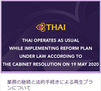 タイ国際航空の経営破綻