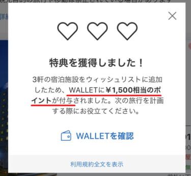 booking.comで1500円ポイント