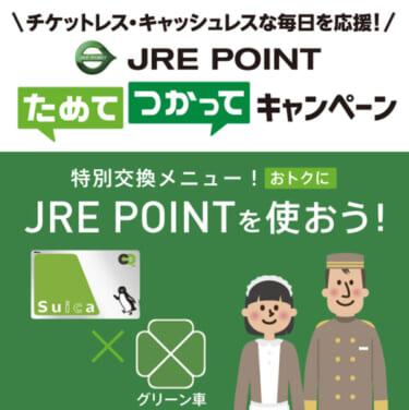 JRE POINTためて、つかってキャンペーン