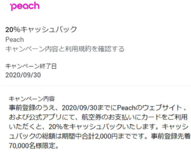 Peachの航空券で20%還元