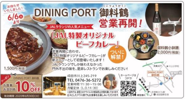 JALラウンジカレーは1500円