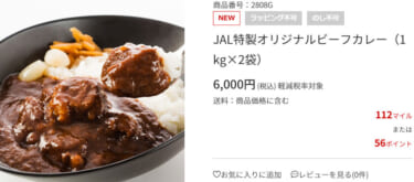 JAL特製オリジナルビーフカレーの価格