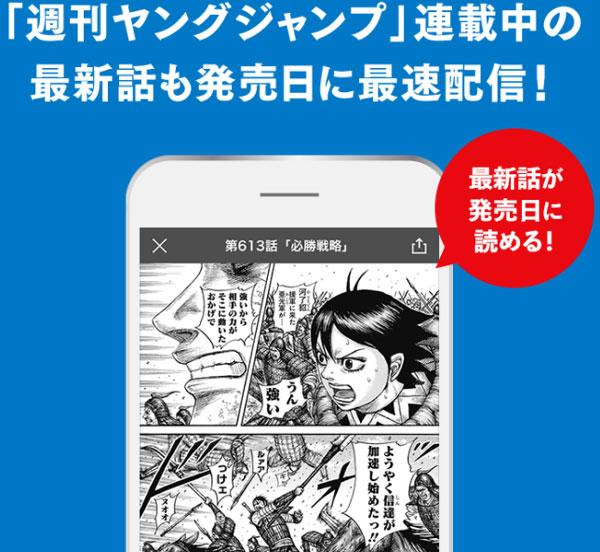 ヤンジャン!|週刊ヤングジャンプの公式マンガアプリ