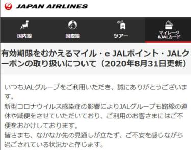 JALの期限切れマイル救済