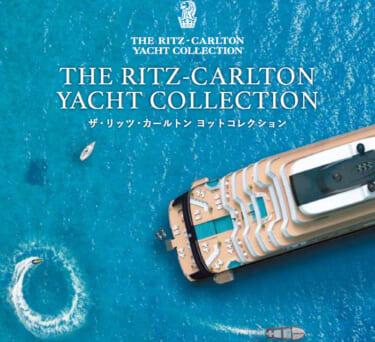 ザ・リッツ・カールトン ヨットコレクション