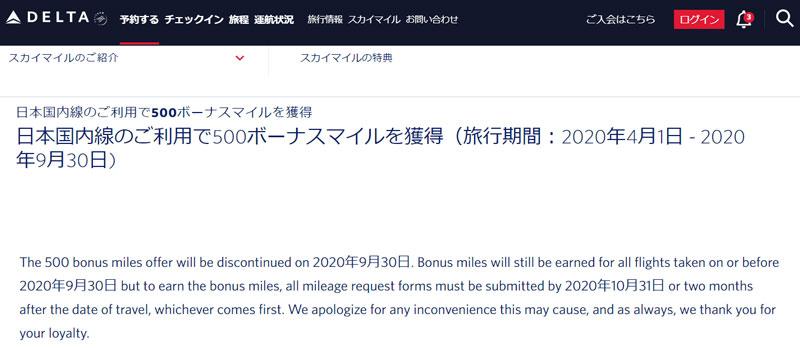 「ニッポン500マイル・キャンペーン」が終了