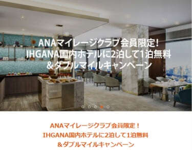 IHGANA国内ホテルに2泊して1泊無料&ダブルマイルキャンペーン