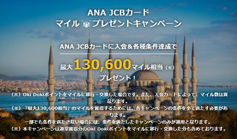 ANAカード(JCB)入会で最大13万マイル