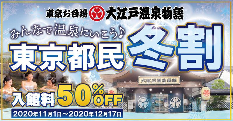 みんなで温泉に行こう♪東京都民割引 冬割!!