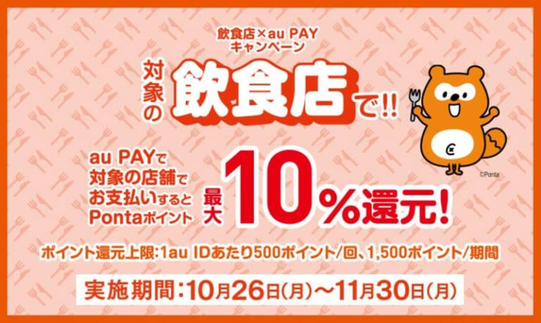 【飲食店×au PAY】10%還元キャンペーン!【2020年11月30日 23:59まで】