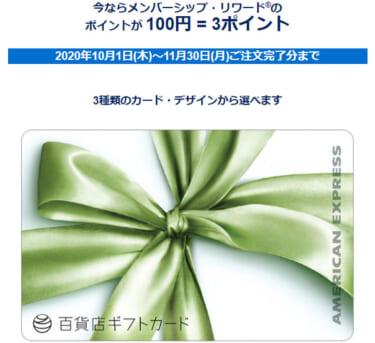アメックス 百貨店ギフトカード
