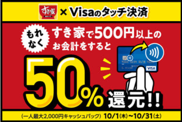 【すき家限定】Visaのタッチ決済でもれなく50%還元