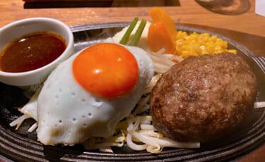 ミート矢澤の目玉焼きハンバーグ