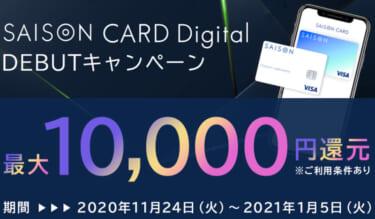SAISON CARD Digital DEBUTキャンペーン 最大10,000円還元