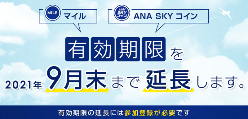 マイル・ANA SKY コイン 有効期限延長の参加登録