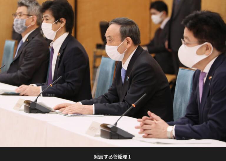 第47回新型コロナウイルス感染症対策本部