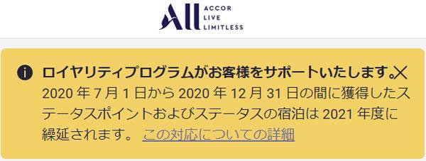 ACCORの2021年はステータス延長と宿泊実績を繰延
