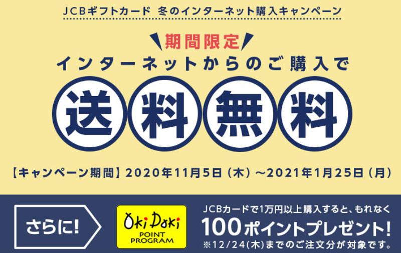 JCBギフトカード「冬のインターネット購入キャンペーン2020」