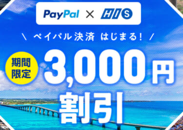 PayPal決済導入 期間限定3,000円割引キャンペーン