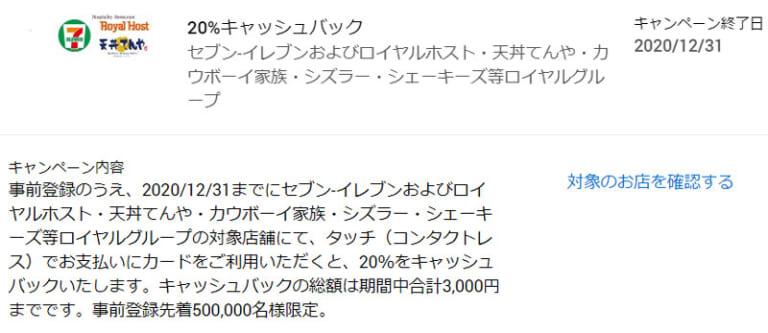 アメックスのタッチ決済で20%還元キャンペーン