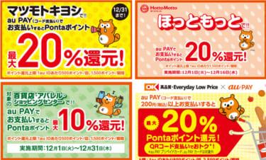 auPAYがマツキヨ・ほっともっと・オーケーで20%還元、百貨店・アパレルで10%還元