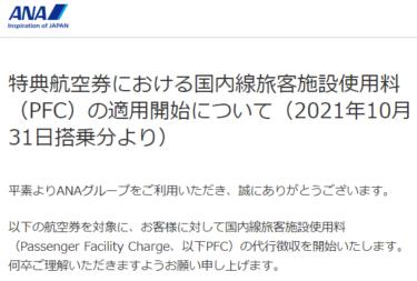 特典航空券における国内線旅客施設使用料(PFC)の適用開始について