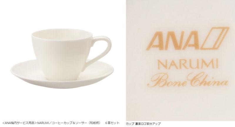ANA国際線ビジネスクラスのNARUMI製コーヒーカップ