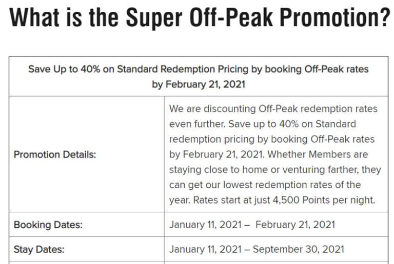 マリオット Super Off-Peak Promotion