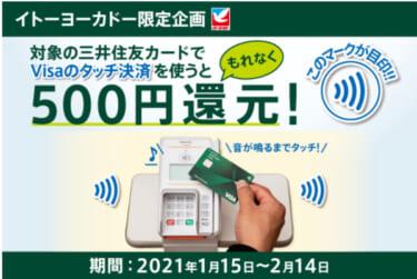 イトーヨーカドーで500円還元