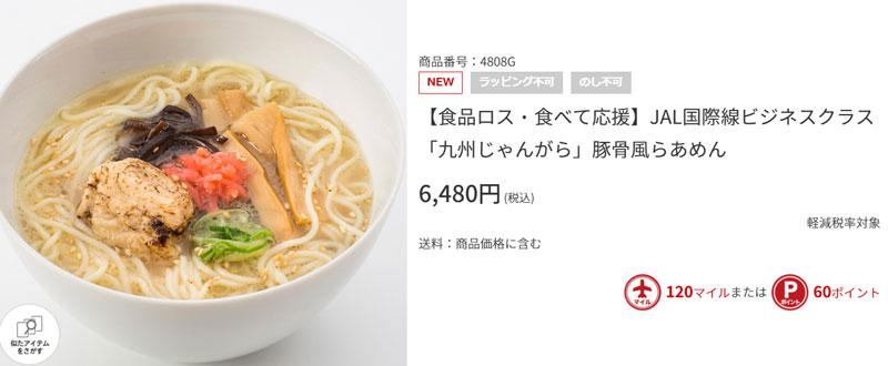 JAL国際線ビジネスクラス「九州じゃんがら」豚骨風らあめん
