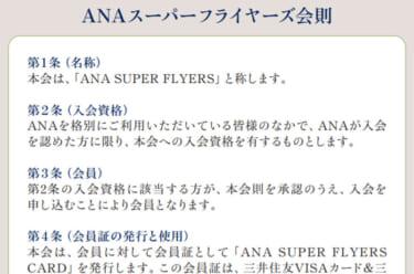 ANAスーパーフライヤー会則