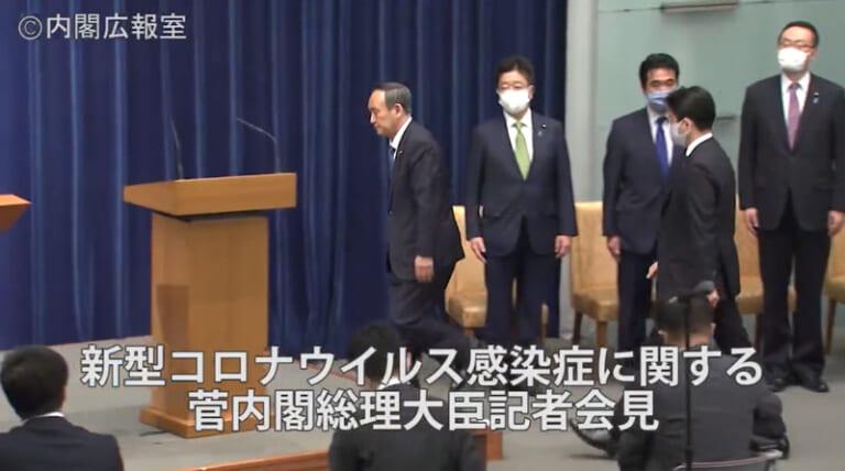 新型コロナウイルス感染症に関する菅内閣総理大臣記者会見