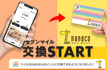 セブンマイル nanacoポイント 交換スタート