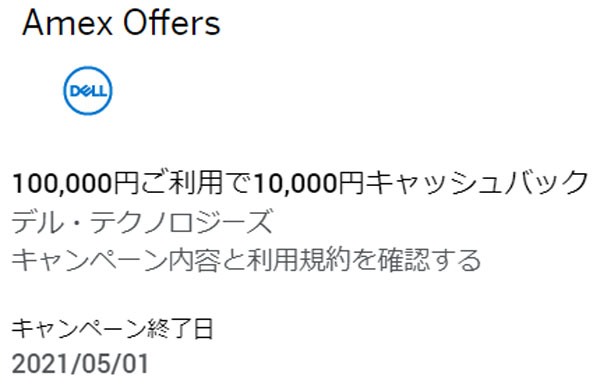 アメックスがDELLで1万円還元