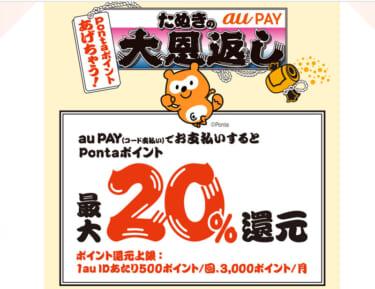 auPAY(コード払い)で20%還元