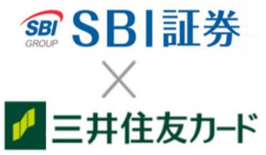 SBI証券と三井住友カードが提携