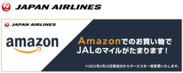 JALマイレージモール Amazon
