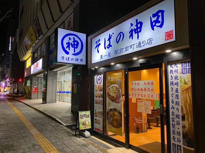 そばの神田東一屋 駅前南町通り店