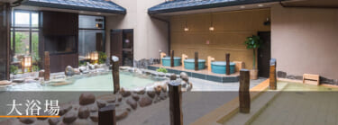 ドーミーインEXPRESS仙台シーサイドの露天風呂