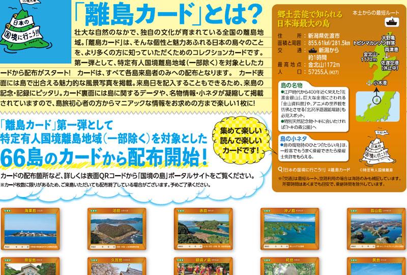離島カードの説明
