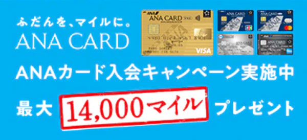 ANAカード入会キャンペーン 2021