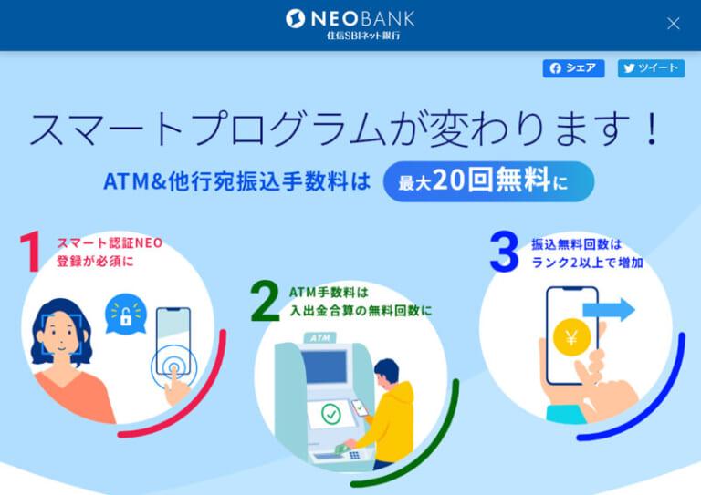 住信SBIネット銀行 スマートプログラムが変わります