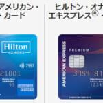 ヒルトン・オナーズ アメリカン・エキスプレスのカード